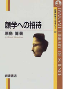 顔学への招待 (岩波科学ライブラリー)