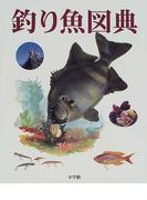 釣り魚図典