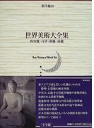 世界美術大全集 東洋編 第10巻 高句麗・百済・新羅・高麗
