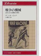 戦争の機械 近代における殺戮の合理化 (りぶらりあ選書)