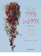 ブラウトシュトラウス 花嫁の花束 形態 テーマ テクニック 造形