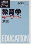 教育学キーワード 新版 (有斐閣双書 Keyword series)