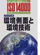 環境側面と環境技術 環境マネジメントシステム (ISO14000's審査登録シリーズ)