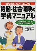 労働・社会保険の手続マニュアル 初心者にもよくわかる 具体的事例にともなう届出書の記載例つき 改訂版