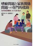 嗜癖問題と家族関係問題への専門的援助 私的相談機関における取り組み