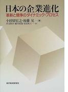 日本の企業進化 革新と競争のダイナミック・プロセス