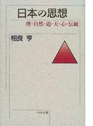日本の思想 理・自然・道・天・心・伝統 新装版