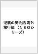 逆襲の英会話 海外旅行編 (NEOシリーズ)