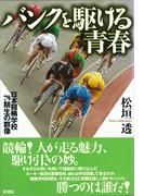 バンクを駆ける青春 日本競輪学校79期生の群像 (オフサイド・ブックス四六スーパー)