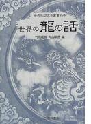 世界の竜の話 (世界民間文芸叢書)