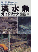 淡水魚ガイドブック 川・沼・湖で見られる魚のすべてがわかる
