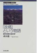 「故郷」という物語 都市空間の歴史学 (ニューヒストリー近代日本)