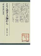 とり急ぎ上海から 「新・新中国」の混沌 (現代アジア叢書)