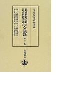 教育刷新委員会教育刷新審議会会議録 第12巻 特別委員会 7 第十七特別委員会、第十八特別委員会 第十九特別委員会、第二十特別委員会