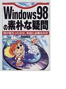 Windows98の素朴な疑問 何が変わったのか、本当に必要なのか