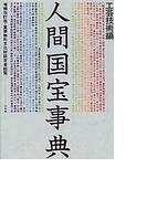人間国宝事典 重要無形文化財認定者総覧 増補改訂版 工芸技術編