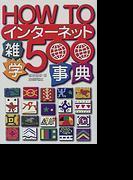 HOW TOインターネット雑学500事典