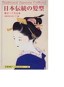 日本伝統の髪型 櫛まつり作品集 (京都書院アーツコレクション 生活)