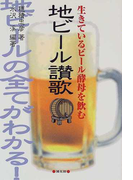 地ビール讃歌 生きているビール酵母を飲む