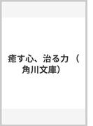 癒す心、治る力 (角川文庫)