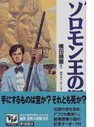痛快世界の冒険文学 10 ソロモン王の洞窟