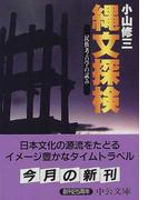 縄文探検 民族考古学の試み (中公文庫)(中公文庫)