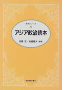 アジア政治読本 (読本シリーズ)