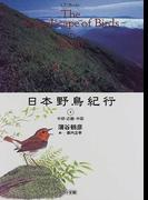 日本野鳥紀行 4 中部・近畿・中国 (CD books)