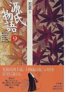 源氏物語 9 若菜 上 (古典セレクション)(古典セレクション)