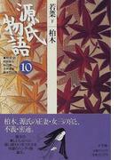 源氏物語 10 若菜 下 (古典セレクション)(古典セレクション)