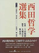 西田哲学選集 第6巻 「芸術哲学」論文集