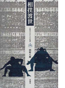 相撲渡世 角力士たちの反逆