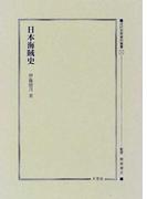 近代犯罪資料叢書 復刻 1 日本海賊史