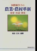 国際競争下の農業・農村革新 経営・流通・環境