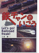 鉄チャンでいこう Let's go! Railroad freak!