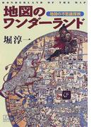 地図のワンダーランド (小学館ライブラリー)