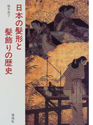 日本の髪形と髪飾りの歴史