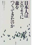日本人はどのように森をつくってきたのか