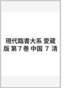 現代臨書大系 愛蔵版 第7巻 中国 7 清