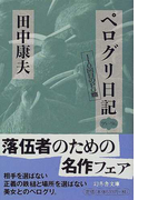 ペログリ日記 '95〜'96 110回目のPG篇 (幻冬舎文庫)(幻冬舎文庫)