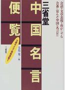三省堂中国名言便覧