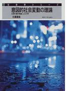 意図的社会変動の理論 合理的選択理論による分析 (社会学シリーズ)