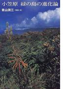 小笠原緑の島の進化論