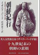 朝鮮紀行 英国婦人の見た李朝末期 (講談社学術文庫)