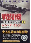 戦闘機 英独航空決戦 上 (ハヤカワ文庫 NF)(ハヤカワ文庫 NF)