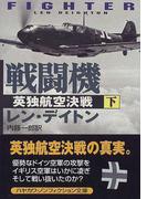 戦闘機 英独航空決戦 下 (ハヤカワ文庫 NF)(ハヤカワ文庫 NF)