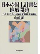 日本の国土計画と地域開発 ハイ・モビリティ対応の経済発展と空間構造