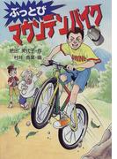 ぶっとびマウンテンバイク (学研の新・創作シリーズ)