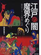 江戸の闇・魔界めぐり 怨霊スターと怪異伝説