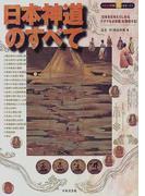 日本神道のすべて 〈日本を日本たらしめるドグマなき宗教〉を探究する! (知の探究シリーズ)